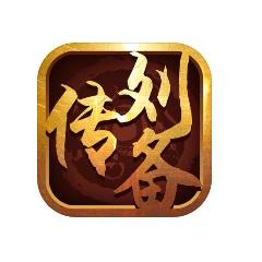 新三国英杰传刘备传安卓版