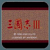 三国志3中文版单机游戏