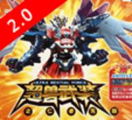 超兽武装2.0游戏