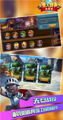 火柴人战争2无敌版钻石和无限升级下载