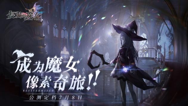 魔女审判alpha v0.2