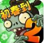 植物大战僵尸2最新版破解版无限钻石下载