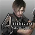 生化危机4游戏下载单机版