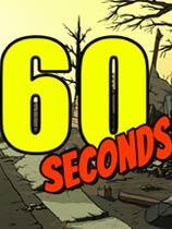 60秒游戏中文版官方下载