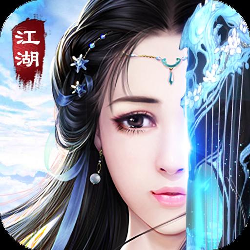 仙侠神域手机版下载完整版