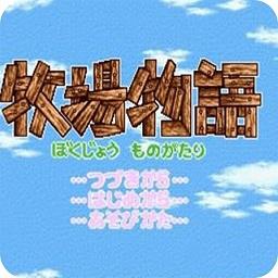 牧场物语中文版下载安装