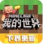 我的世界老中国版下载
