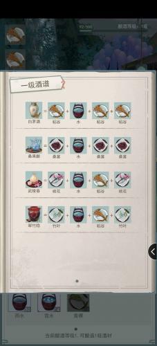 江湖悠悠一级酒怎么做-一级酿酒配方分享