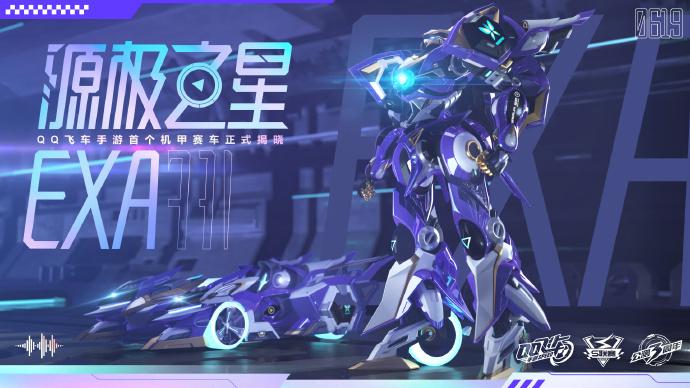 《QQ飞车》手游源极之星EXA上线时间