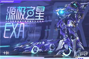 《QQ飞车》手游源极之星EXA上线时间是什么时候 源极之星EXA上线详