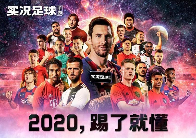 实况足球2020手游今日公测 梅西代言