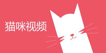 猫咪视频破解版专题