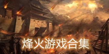 烽火题材相关游戏合集