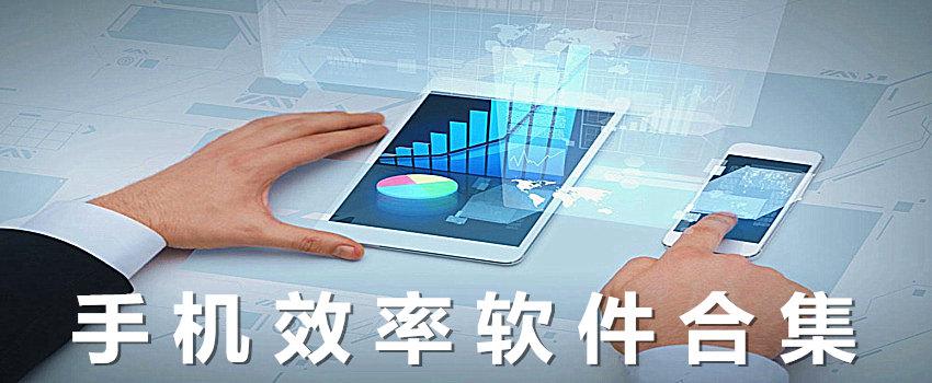2019手机效率软件合集
