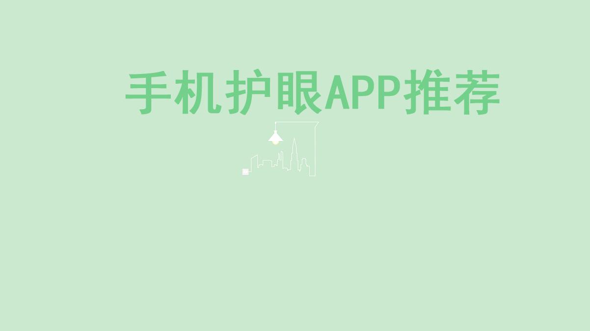 2019年手机护眼APP推荐合集
