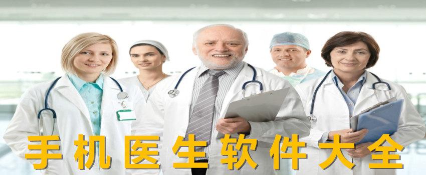 医生软件哪个好用