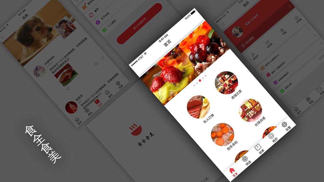 2020年好用的手机食品APP大全