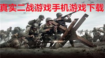 真实二战游戏手机游戏下载
