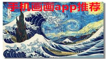 手机画画app推荐-巴巴皮软件合集