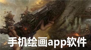 手机绘画app软件-巴巴皮软件合集