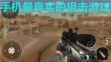 手机最真实的狙击游戏