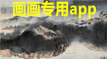 画画专用app-巴巴皮软件合集
