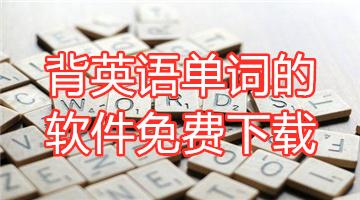 背英语单词的软件免费下载