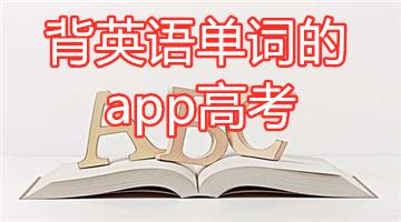 背英语单词的app高考