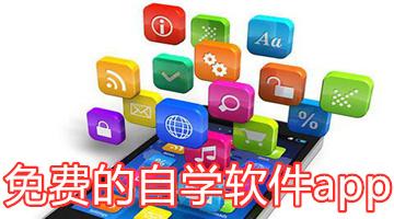 免费的自学软件app