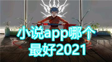 小说app哪个最好2021