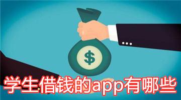 学生借钱的app有哪些-巴巴皮软件合集