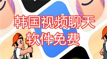 韩国视频聊天软件免费-巴巴皮软件合集
