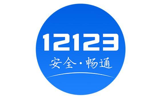 交管12123怎么查看考试成绩 查成绩分数步骤详细下载