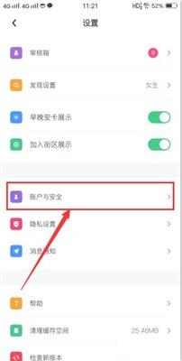 uki怎么注销自己账号 (3).jpg