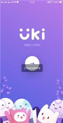 uki怎么注销自己账号 (4).jpg