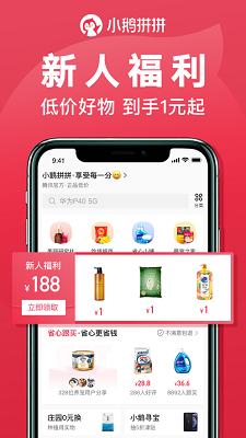 小鹅拼拼商家怎么开通 (1).png