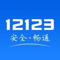 12123官网下载安卓版