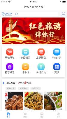 上铁互联 (3).png