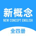 新概念英语第一册下载手机版本