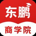 东鹏商学院官网版