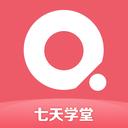 七天学堂app下载最新版