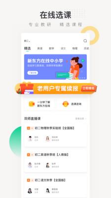新东方在线官网app下载