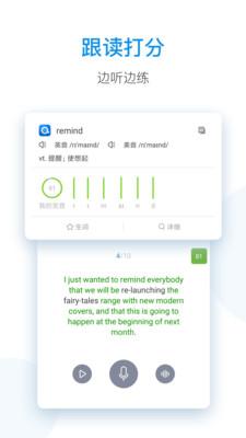 每日英语听力软件app