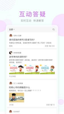 空中课堂网课官网下载