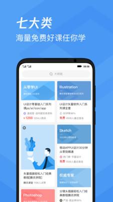 腾讯课堂app官方学生版