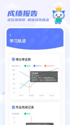 天学网学生版app