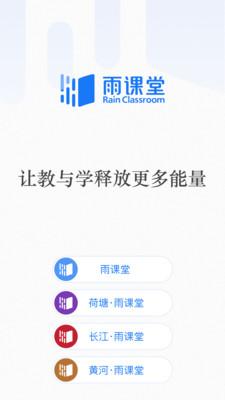 长江雨课堂app安卓版下载