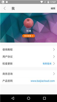 云端课堂app下载最新版