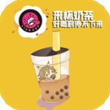 来杯奶茶app官网苹果