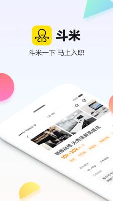 斗米兼职官网下载